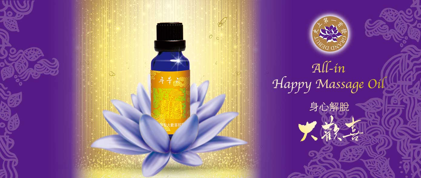 2018 Highly anticipated NEW product ~ All-in Happy Massage Oil!